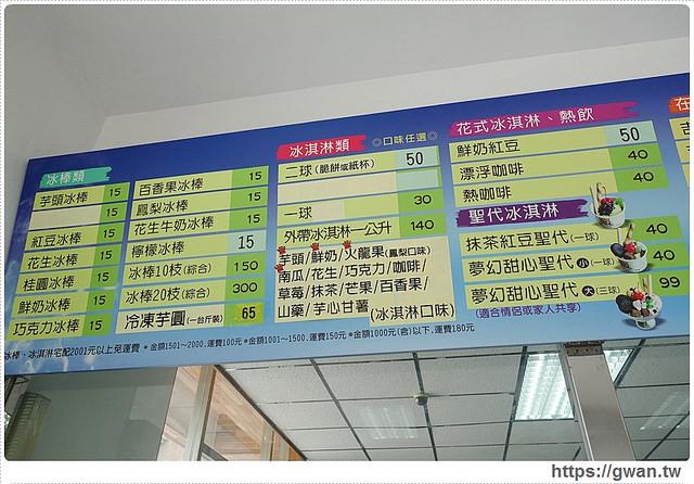 花蓮美食,花蓮吃冰,花蓮冰品推薦,吉安鄉,吉安鄉農會,吉農冰城,芋頭冰,吉安米,吃得到顆粒的冰淇淋,宅配-5-505-1