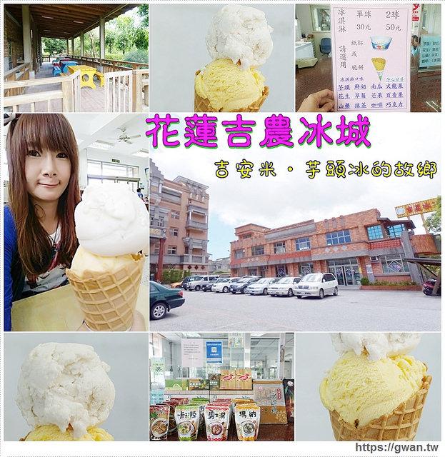 [花蓮美食●吉安鄉]  吉農冰城 — 真材實料的天然冰淇淋,大球、口味多、還吃得到顆粒唷♥