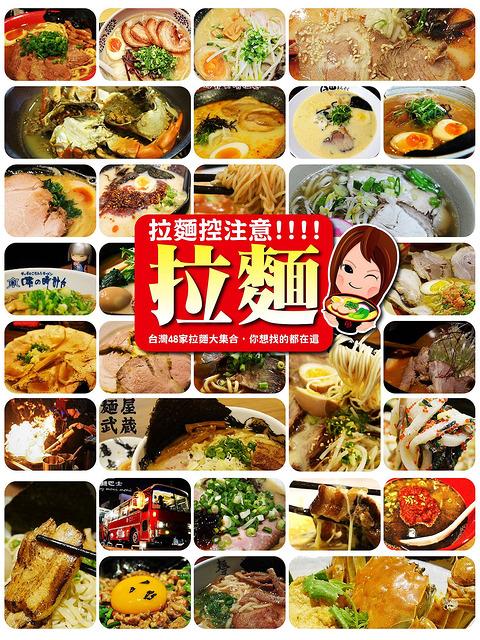 拉麵攻略,台北必吃拉麵,拉麵,拉麵懶人包,全台拉麵,拉麵控,ramen,哪裡有好吃拉麵,排隊拉麵,新開的拉麵,日式拉麵,台式拉麵,泰式拉麵,限量拉麵