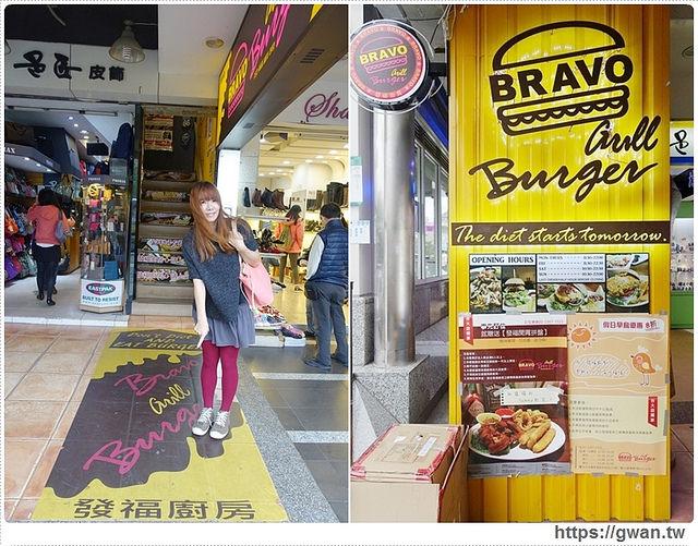 捷運美食,公館站,公館美食,發福廚房,Bravo Burger,花生醬牛肉漢堡,起司薯條,美國薯條,全民瘋美國薯條-0