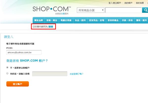 SHOP●COM優惠顧客註冊-3