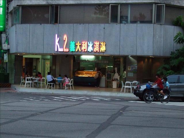 [台中]  k2義大利冰淇淋
