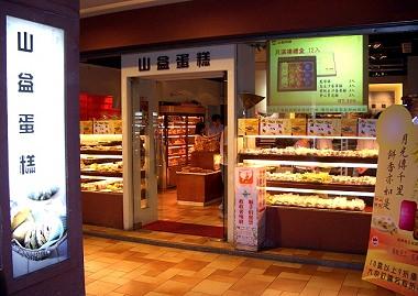 [台北●信義區]  山益麵包店–爆漿餐包(北醫週邊)