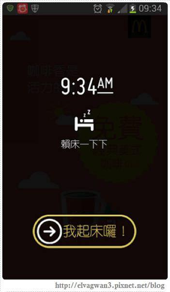 麥當勞鬧鐘APP-免費吃早餐-5-1.jpg