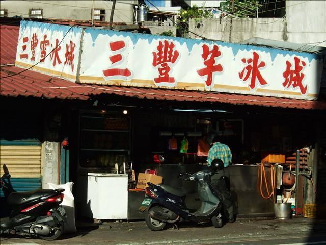 [板橋]  三豐芋冰城