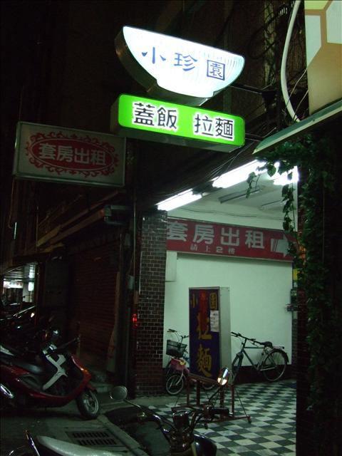 [捷運美食●民權西路站]  小珍園拉麵