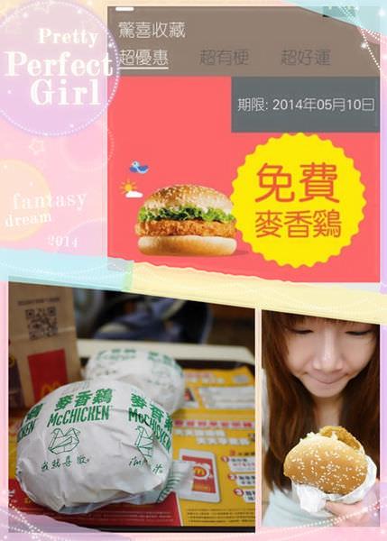麥當勞鬧鐘APP-免費吃早餐-12.jpg