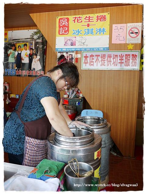 吳記花生捲冰淇淋:[宜蘭‧礁溪] 吳記花生捲冰淇淋 --- 炎炎夏日,這一味最對味 !!!