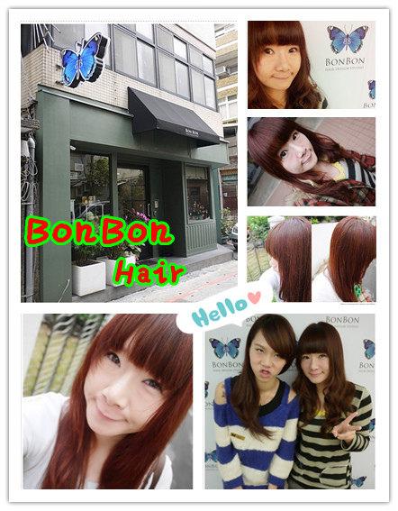 [頭毛兒] BonBon Hair — 染髮♥橘棕髮色X紫紅挑染+GOWELL姬麗絲護髮(內含母親節優惠訊息)