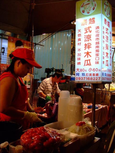 [通化夜市]  泰越式涼拌木瓜