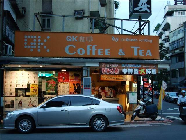 [台北東區]  QK咖啡