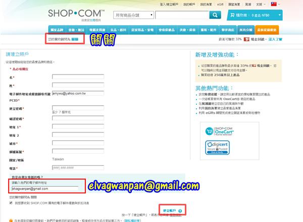 SHOP●COM優惠顧客註冊-5