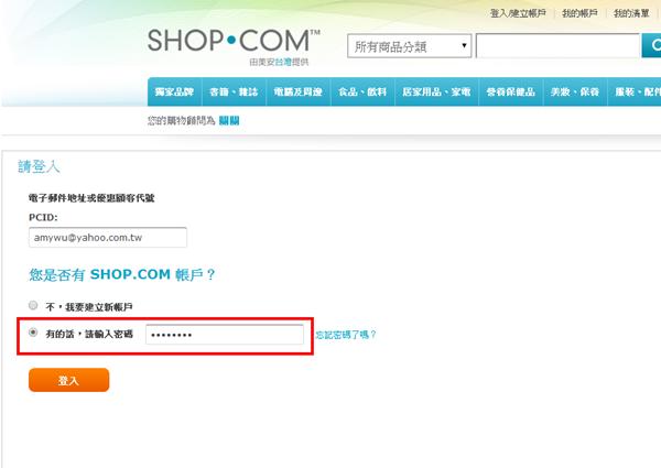 SHOP●COM優惠顧客註冊-7