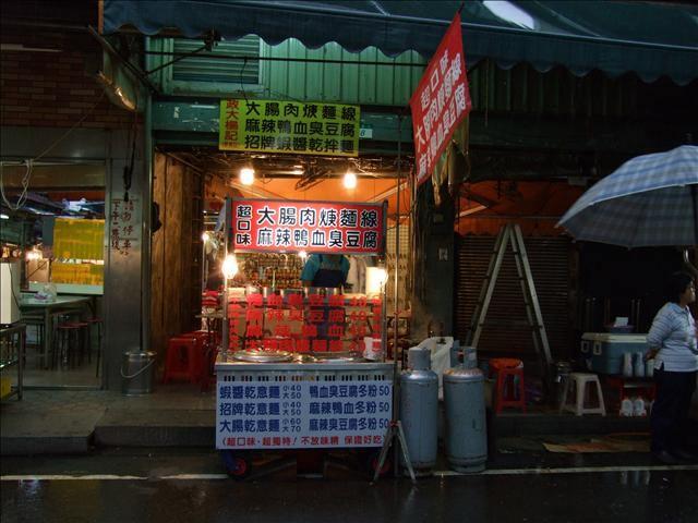 [景美夜市]  超口味  麻辣鴨血臭豆腐