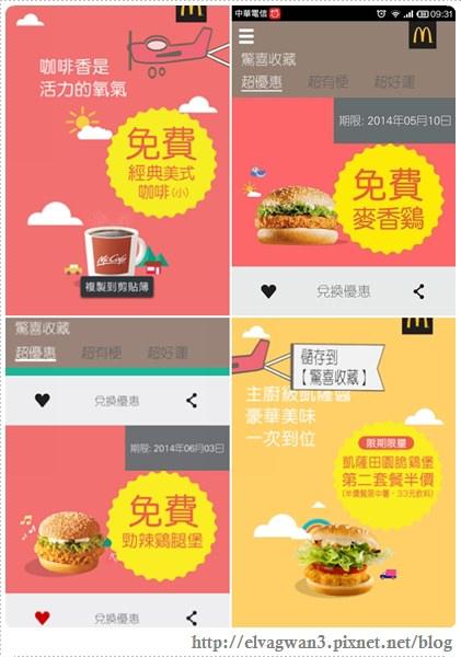 麥當勞鬧鐘APP-免費吃早餐-10.jpg