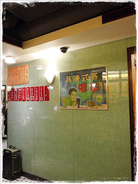 星巴克冰室角落:[香港] 星巴克冰室--帶你重返60年代的懷舊場景