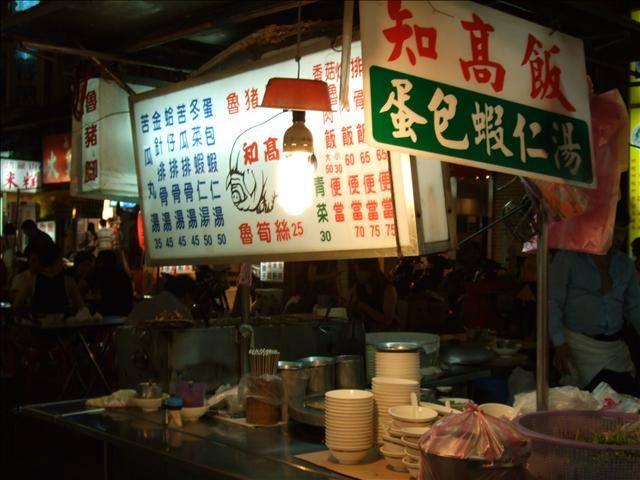 [寧夏夜市]  蛋包蝦仁湯
