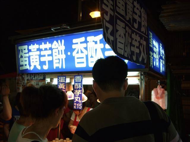 [寧夏夜市]  劉芋仔  蛋黃芋餅 ● 香酥芋丸