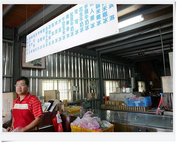 碧雲製冰城:[南投‧集集] 碧雲製冰城 & 天御梅莊 --- 在地有人情味的優良商家