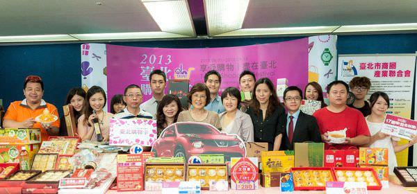 2013臺北購物節在9月份,讓消費者不論中式糕餅、西式甜點店皆可以購得經濟實惠的商品,歡樂度過中秋佳節