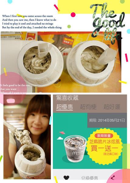 麥當勞鬧鐘APP-免費吃早餐-13.jpg