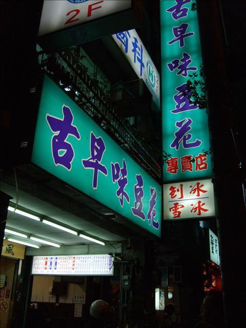 [寧夏夜市]  古早味豆花