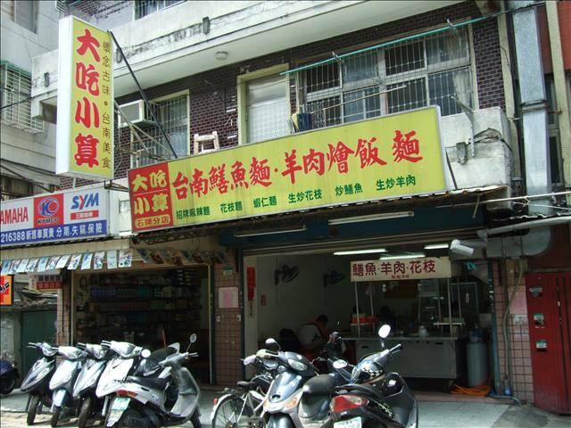 [石牌] 大吃小算  台南鱔魚意麵