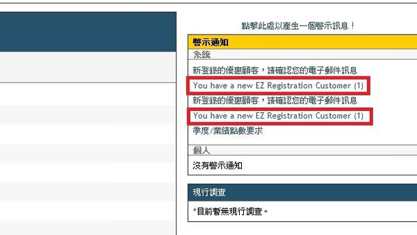 SHOP●COM優惠顧客註冊-8