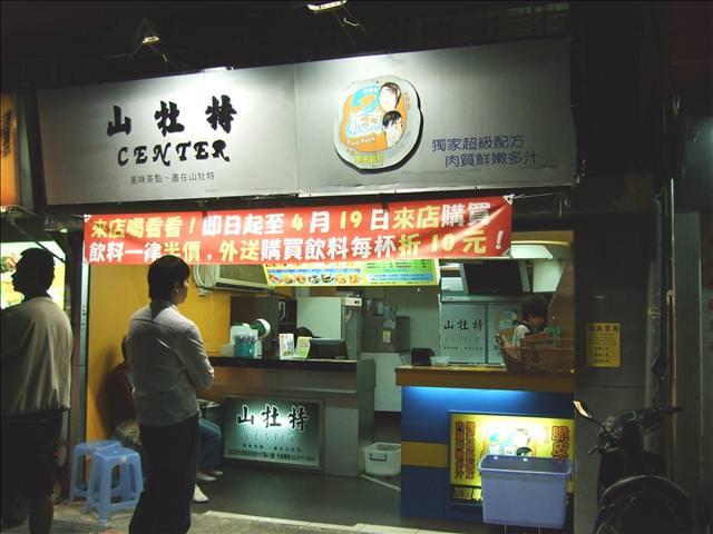[捷運國父紀念館站] 派克脆皮雞排 — 飲料 & 炸物 (新增)