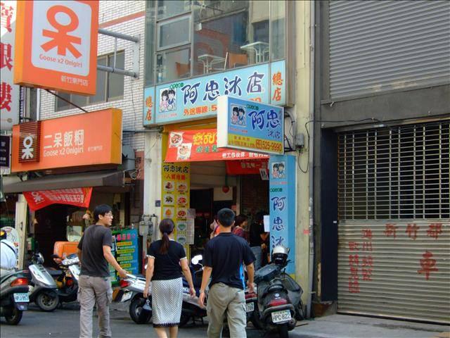 [新竹]  阿忠冰店