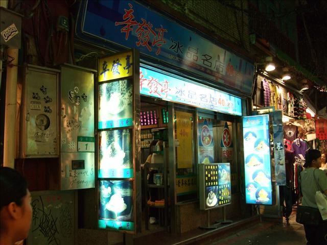 [士林夜市]  辛發亭冰店