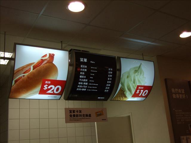 [新莊] IKEA熱狗 & 冰淇淋