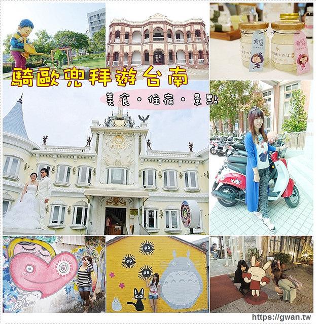 [台南旅行] 騎歐兜拜玩台南–台南租車資訊&騎機車可去的美食、住宿、景點一次打包♪大和機車一天只要$300元♥