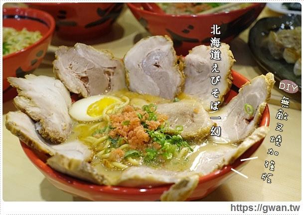 [捷運美食●象山站] 北海道えびそば一幻拉麵–來自北海道的獨特甜蝦湯頭♪超人氣拉麵襲台♥