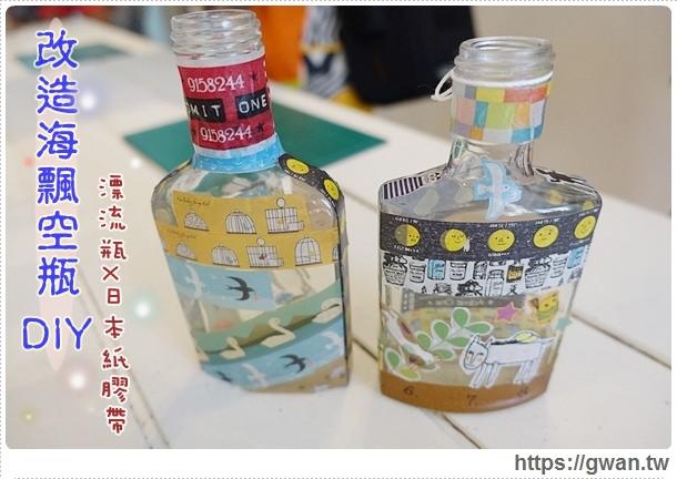 [澎湖旅遊●後寮] O2 TRAVEL 散策野餐明信片–[淨灘X貪靜]廢棄玻璃瓶X日本紙膠帶DIY♪漂流瓶的華麗變身♥