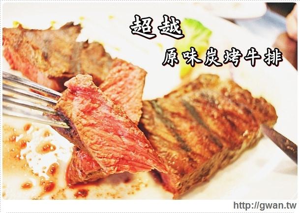 [捷運美食●萬隆站] 超越原味炭烤牛排–平價炭烤牛排●原汁原塊美味呈現♥超多招待小菜♪