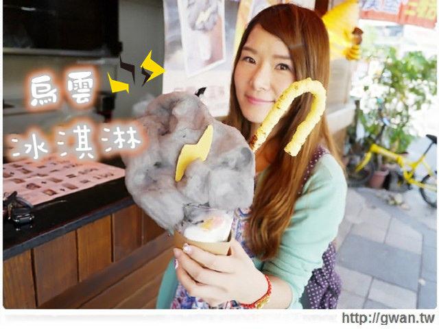 [台南美食●安平區] 餓魚咬冰–韓式創意冰品☃烏雲冰淇淋、蜂巢冰淇淋、拐杖冰淇淋好新奇❤