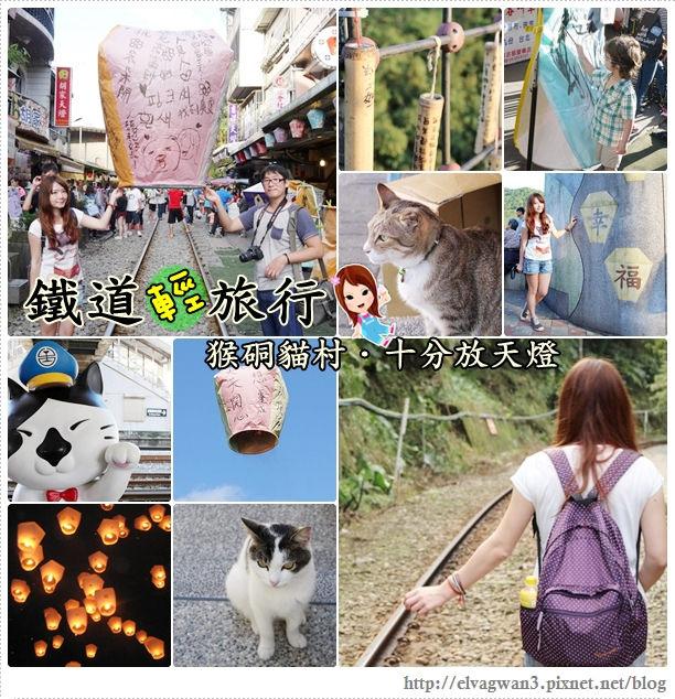 [遊玩●鐵路平溪線]  鐵道一日輕旅行 ♥ 猴硐貓村+十分車站放天燈