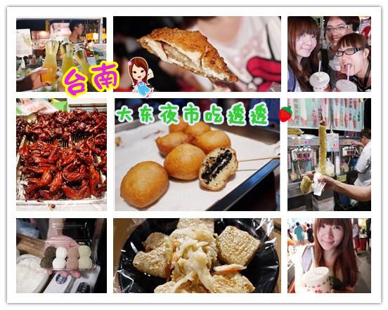 [台南美食●東區] 大東夜市 –台南的熱鬧夜生活♥在地美食、新奇小吃一網打盡,有吃又有玩♪