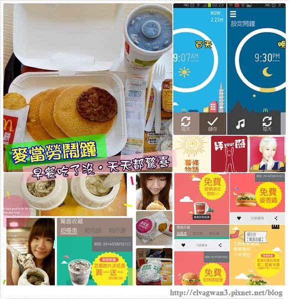 [資訊] 麥當勞鬧鐘APP — 起床囉!!早餐吃了沒??全台最夯的鬧鐘 ♪ 不同驚喜天天都歡喜 ♥