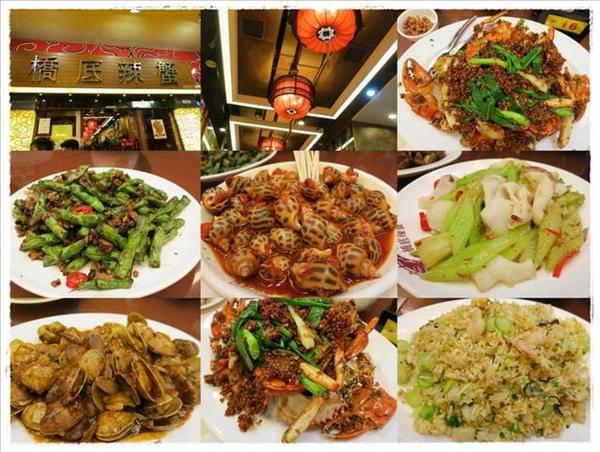 [香港‧灣仔] 橋底辣蟹–口味獨特的鮮美螃蟹