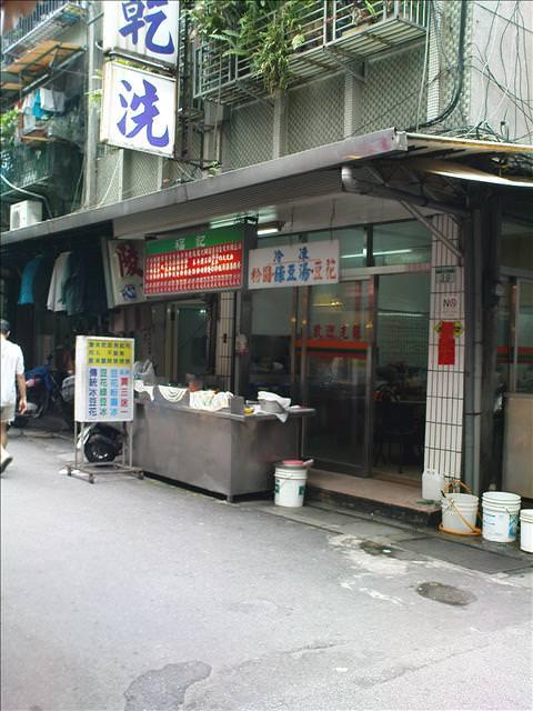 [台北●大同區]  福記小吃(大龍峒市場)