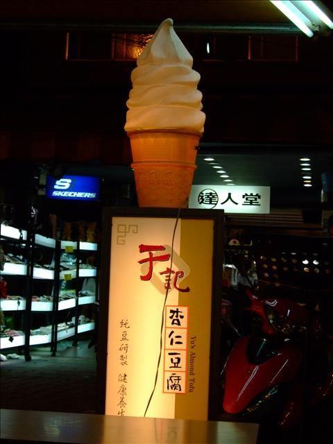 [樂華夜市]  于記杏仁豆腐  霜淇淋