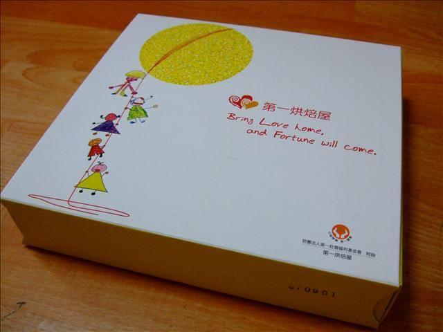 第一烘焙屋  中秋月餅禮盒