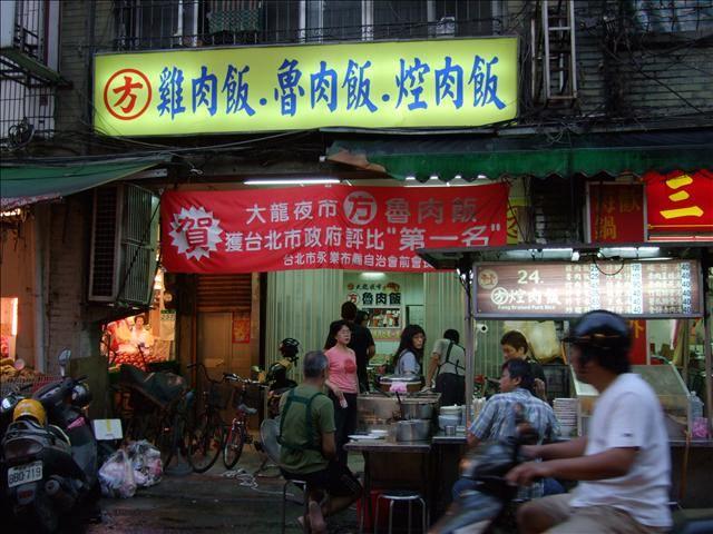 [大龍夜市]  滷肉飯  酸辣湯餃