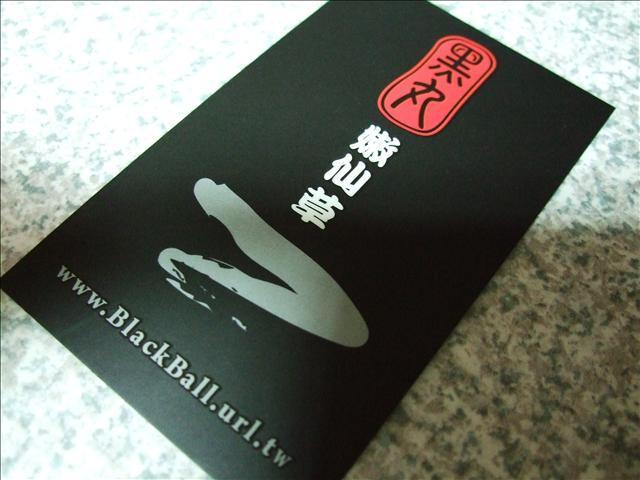 [西門] 黑丸嫩仙草