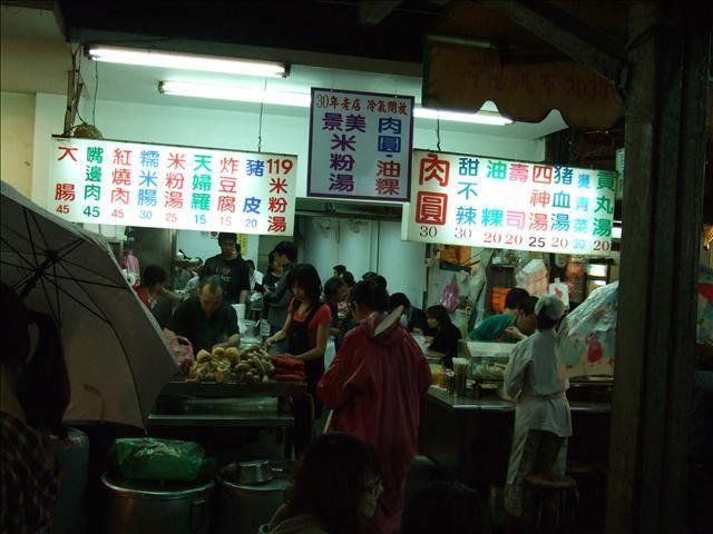 [景美夜市]  119米粉湯。肉圓。油粿